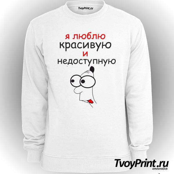 Свитшот Люблю красивую (муж.)