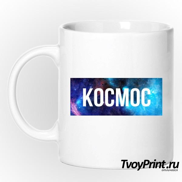 Кружка КОСМОС
