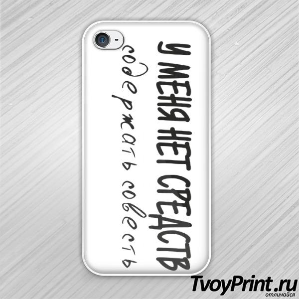 Чехол iPhone 4S У меня нет средств...