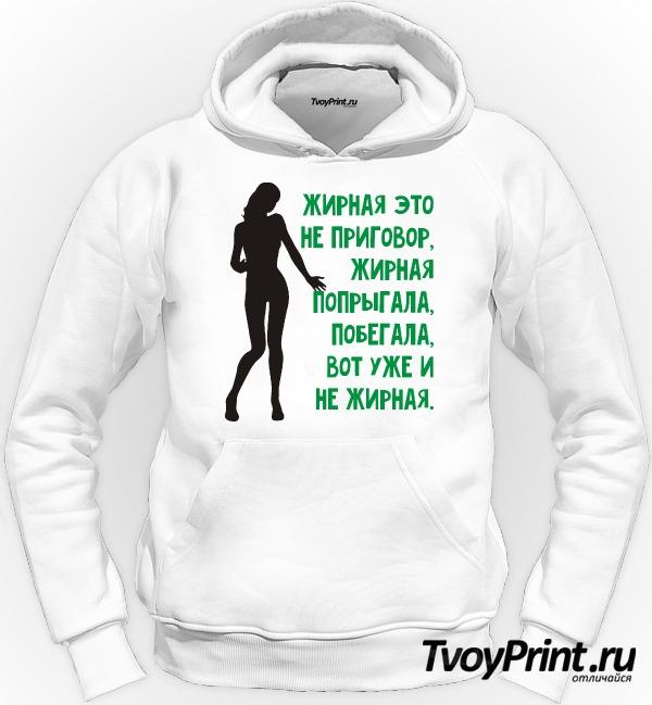 Толстовка Физрук Жирная не приговор
