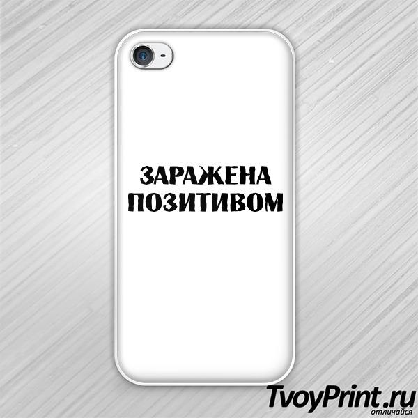 Чехол iPhone 4S заражена позитивом
