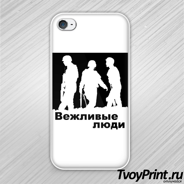 Чехол iPhone 4S Вежливые люди (трое солдат)