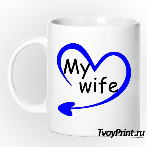 Кружка моя жена