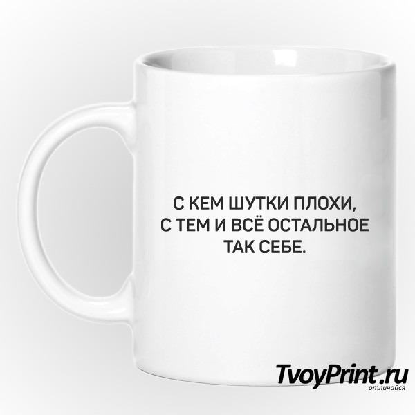 Кружка С КЕМ ШУТКИ ПЛОХИ...