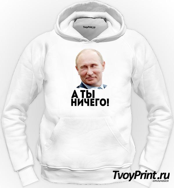 Толстовка Путин: А ты ничего!