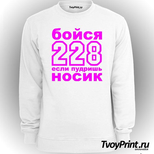 Свитшот Бойся 228 (роз)
