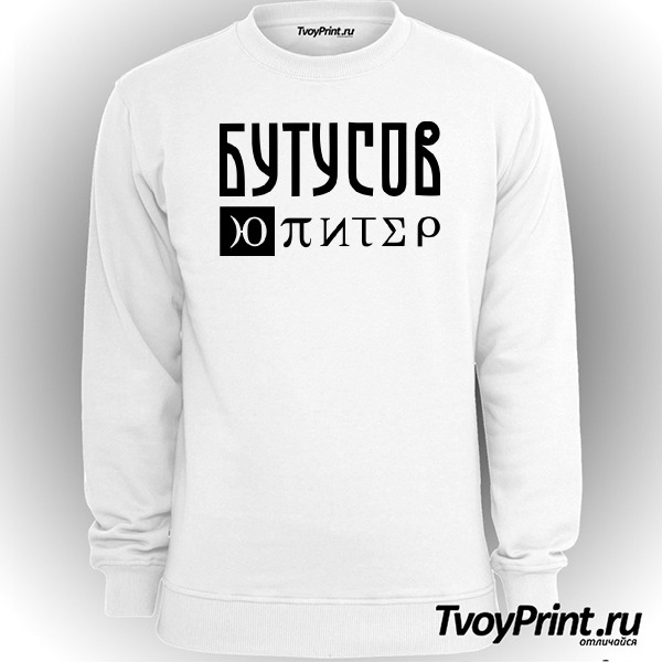 Свитшот Бутусов Ю-Питер