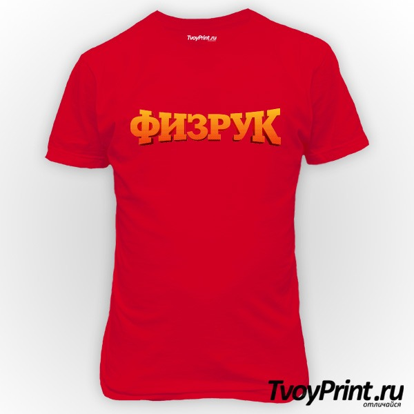 Футболка Физрук