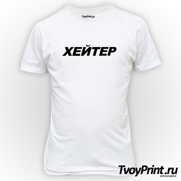 Футболка ХЕЙТЕР