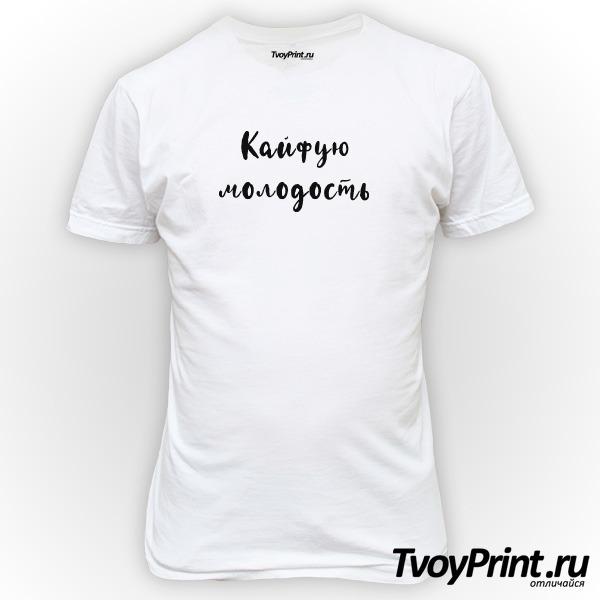 Футболка Кайфую молодость