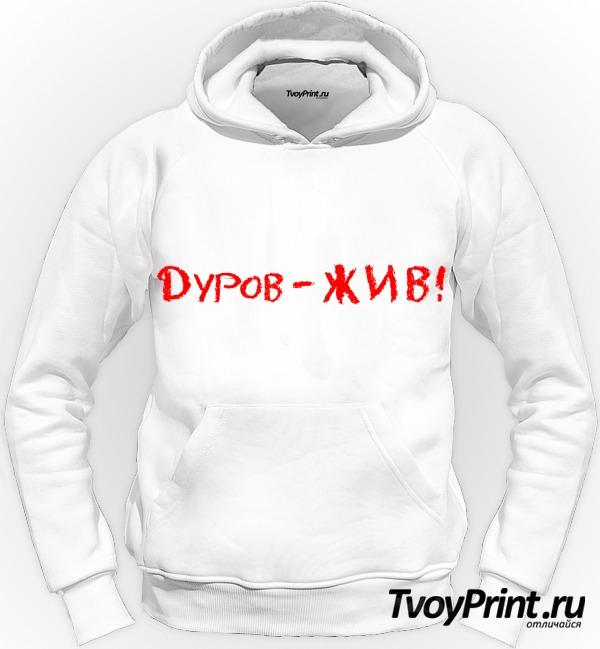 Толстовка Дуров-жив!