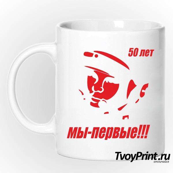 Кружка Гагарин (6)