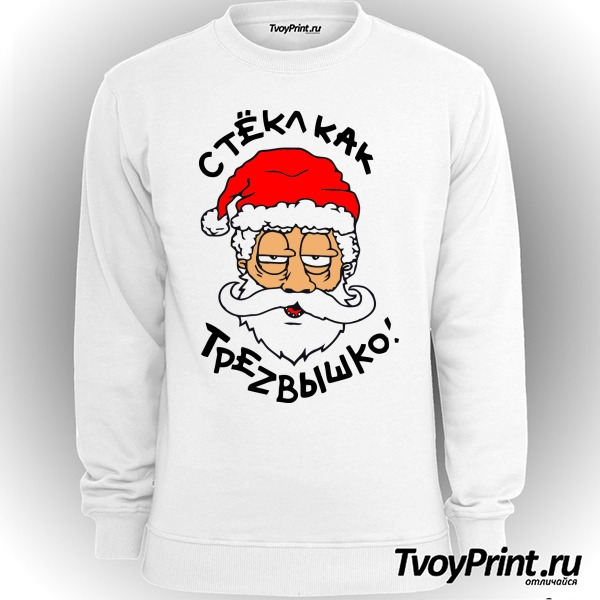 Свитшот Пьяный Дед Мороз