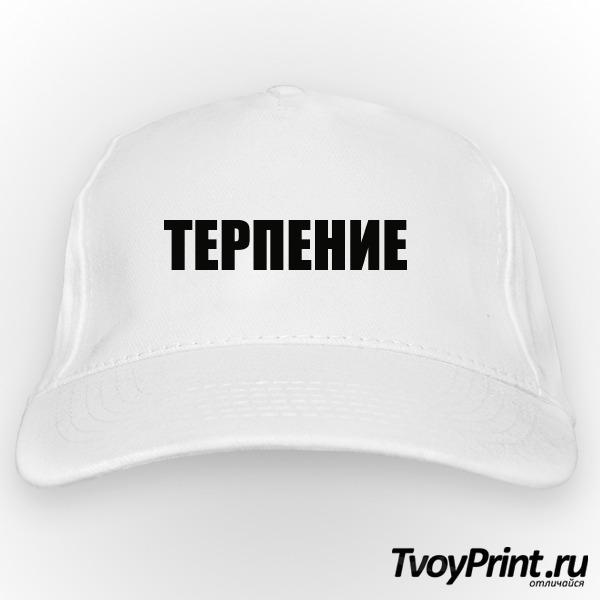 Бейсболка ТЕРПЕНИЕ