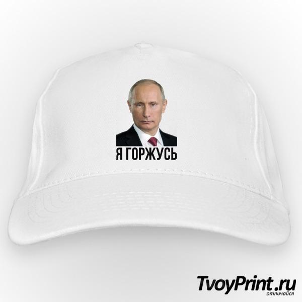 Бейсболка Путин: я горжусь!