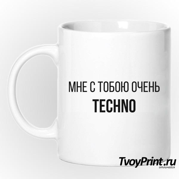 Кружка мне с тобой очень techno