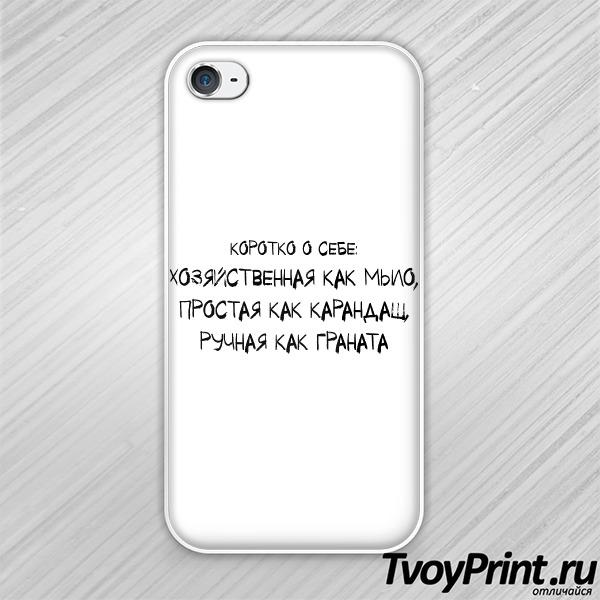Чехол iPhone 4S Коротко о себе...