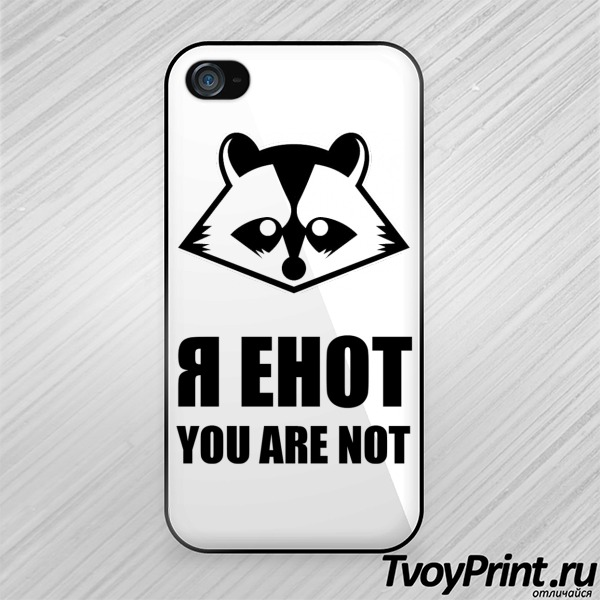 Чехол iPhone 4S я енот, you are not