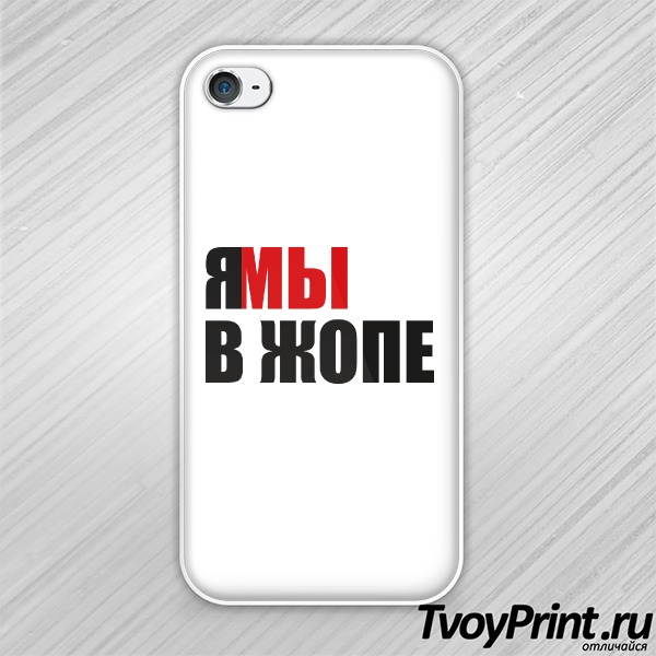 Чехол iPhone 4S Мы в *опе