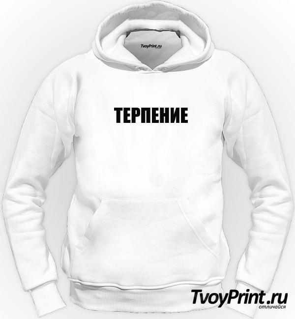 Толстовка ТЕРПЕНИЕ