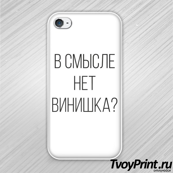 Чехол iPhone 4S В смысле нет винишка?