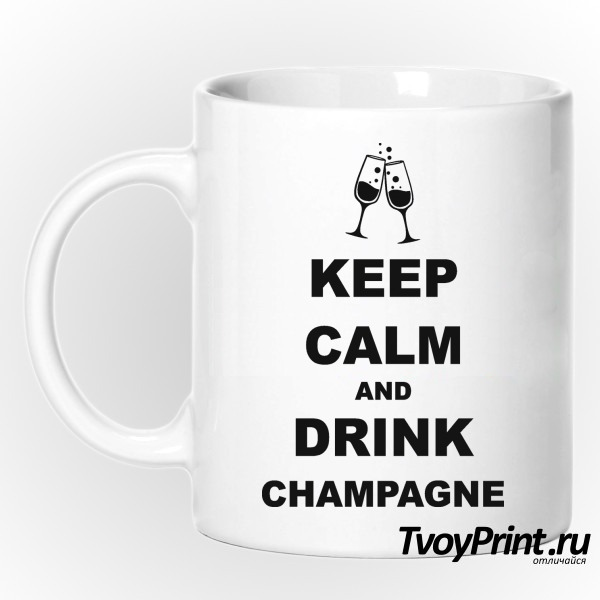 Кружка keep calm and drink champagne
