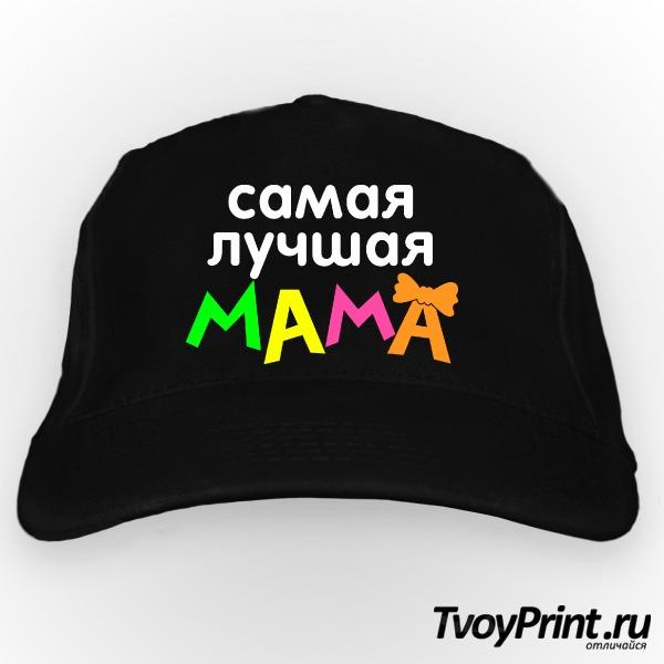 Бейсболка Самая лучшая мама разноцветная