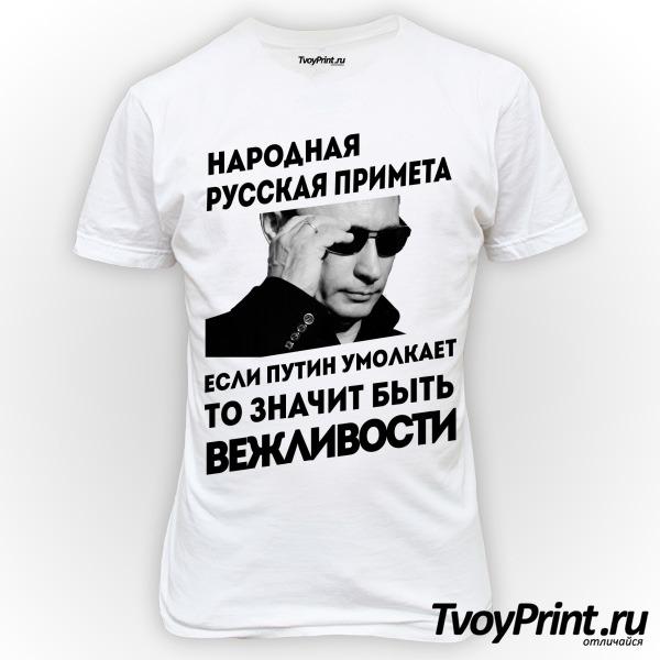 Футболка с Путиным: Вежливые люди