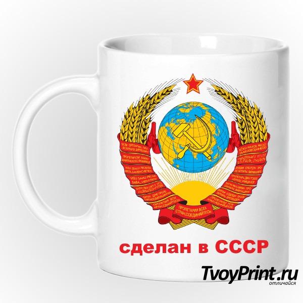 Кружка Сделан в СССР...