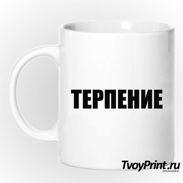 Кружка ТЕРПЕНИЕ