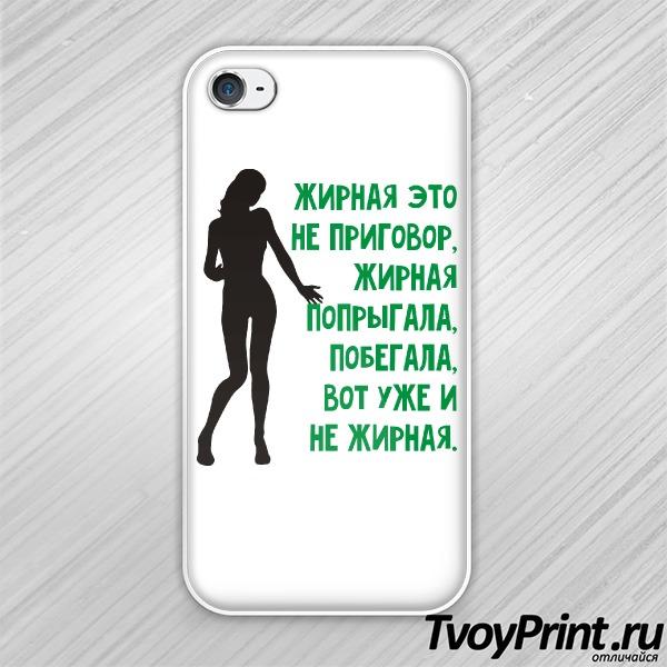 Чехол iPhone 4S Физрук Жирная не приговор
