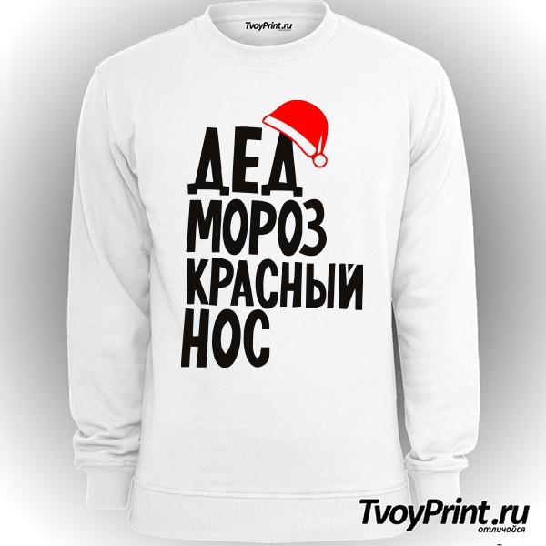 Свитшот Дед Мороз красный нос