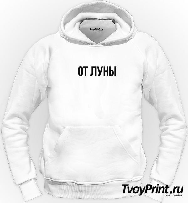 Толстовка ОТ ЛУНЫ (НАДПИСЬ)