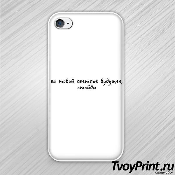 Чехол iPhone 4S за тобой светлое будущее