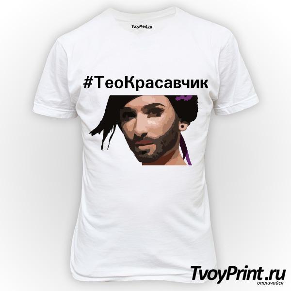 Футболка Кончита (ТеоКрасавчик1)