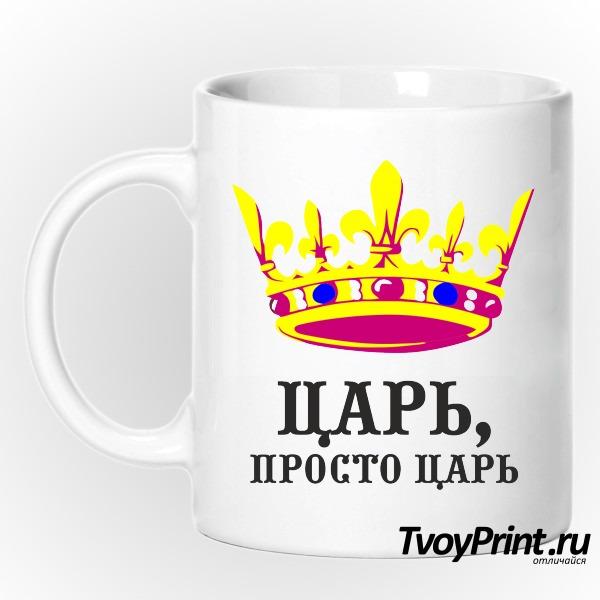 Кружка Царь, просто царь (парн)