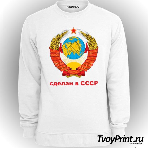 Свитшот Сделан в СССР...
