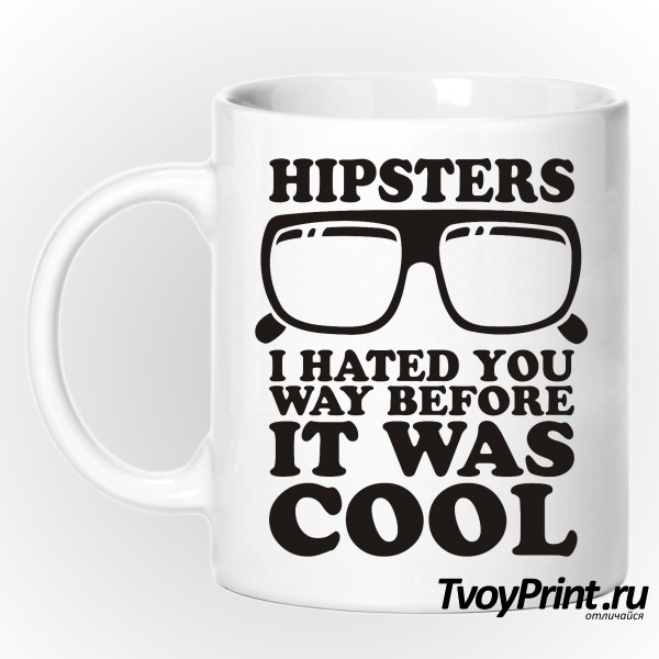Кружка Hipsters I hated you