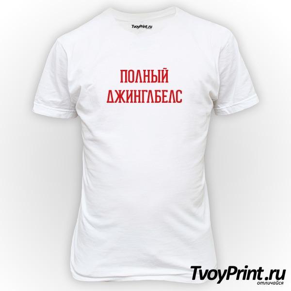 Футболка ПОЛНЫЙ ДЖИНГЛБЕЛС