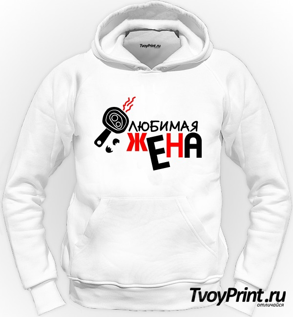 Толстовка Любимая жена - сковорода полна))
