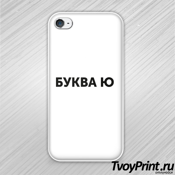 Чехол iPhone 4S Буква Ю
