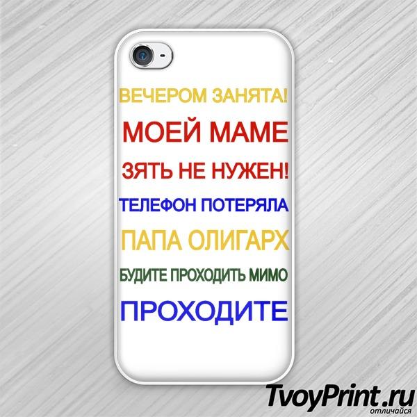 Чехол iPhone 4S Вечером занята