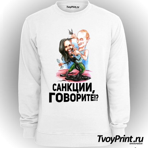 Свитшот Путин: Санкции, говорите!?