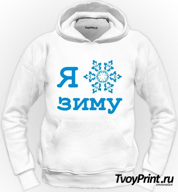 Толстовка Я люблю зиму