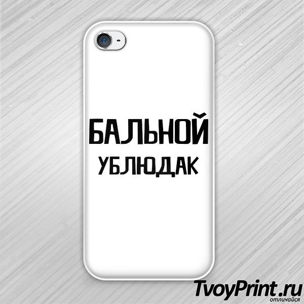 Чехол iPhone 4S бальной ублюдак