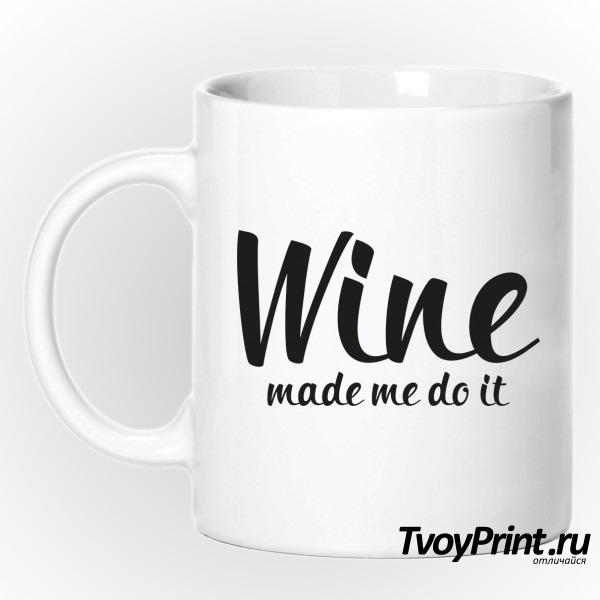 Кружка  вино заставило меня сделать это )