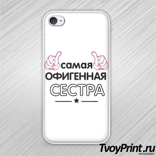 Чехол iPhone 4S Самая офигенная сестра