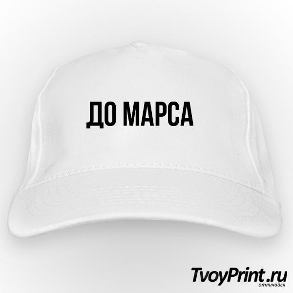 Бейсболка ДО МАРСА (НАДПИСЬ)