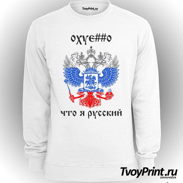 Свитшот Я русский!