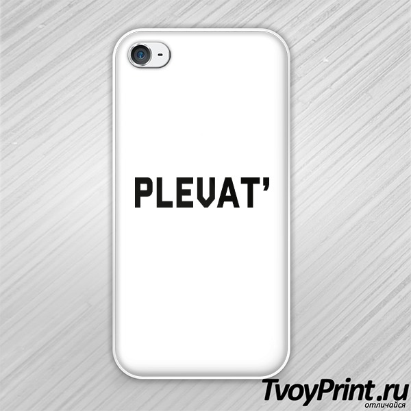 Чехол iPhone 4S plevat'